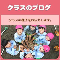 子どものつぶやき 子どもたちの様子を ブログ形式で伝えています。
