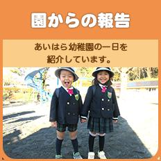 園の一日 あいはら幼稚園の一日を 紹介しています。