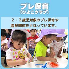 未就園児クラス 2・3歳児対象のプレ保育や 園庭開放を行っています。