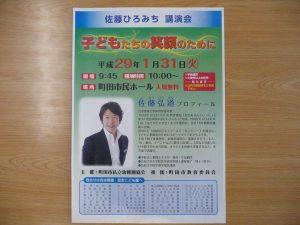 町田市私立幼稚園協会 講演会