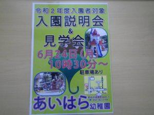 6月24日(月) 入園説明会&見学会があります。