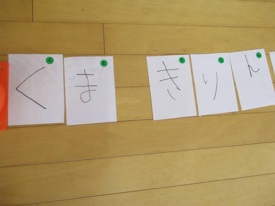 年長 1月園内研究 言葉作りゲーム