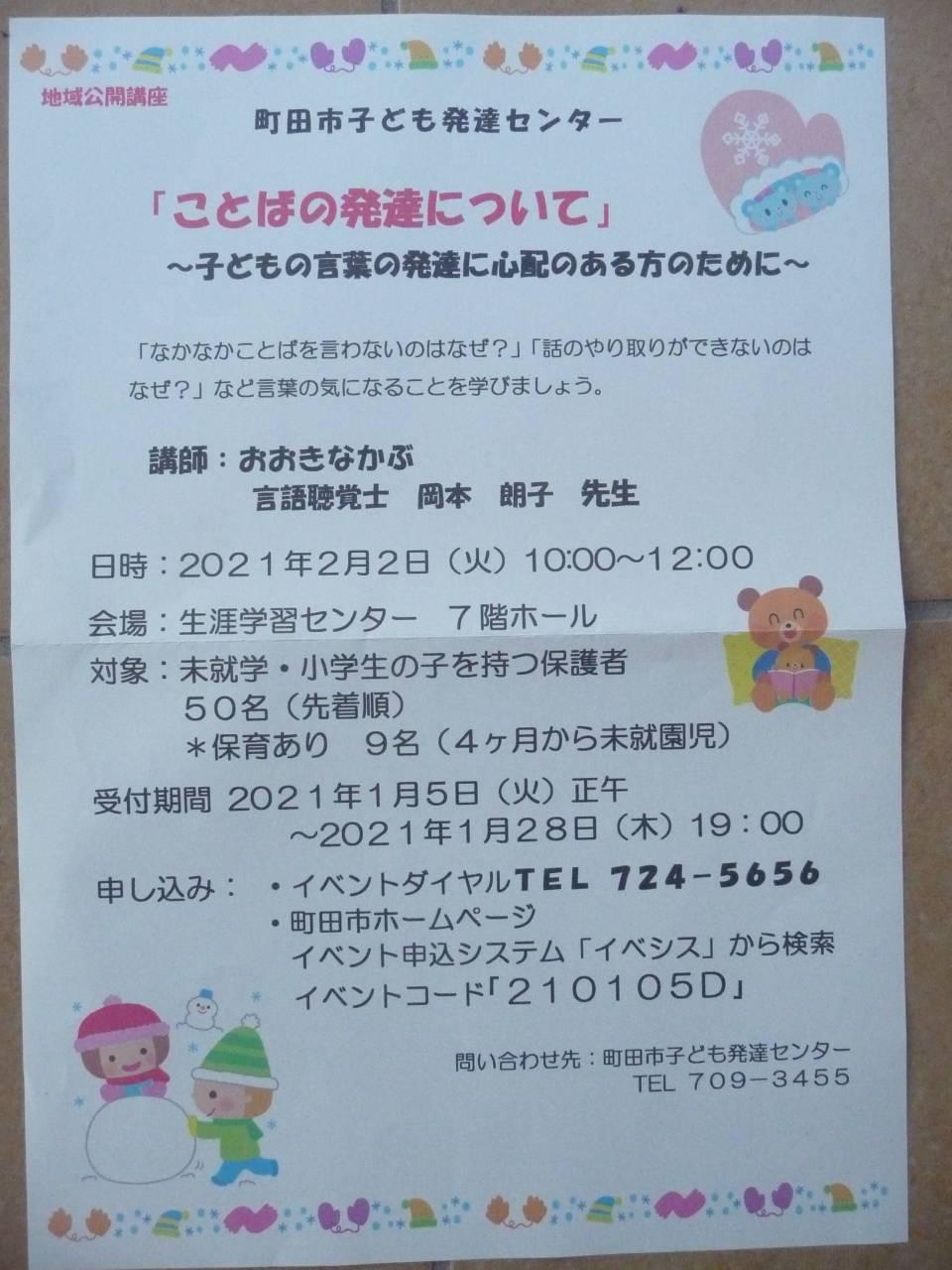 町田市子ども発達センターからのお知らせ