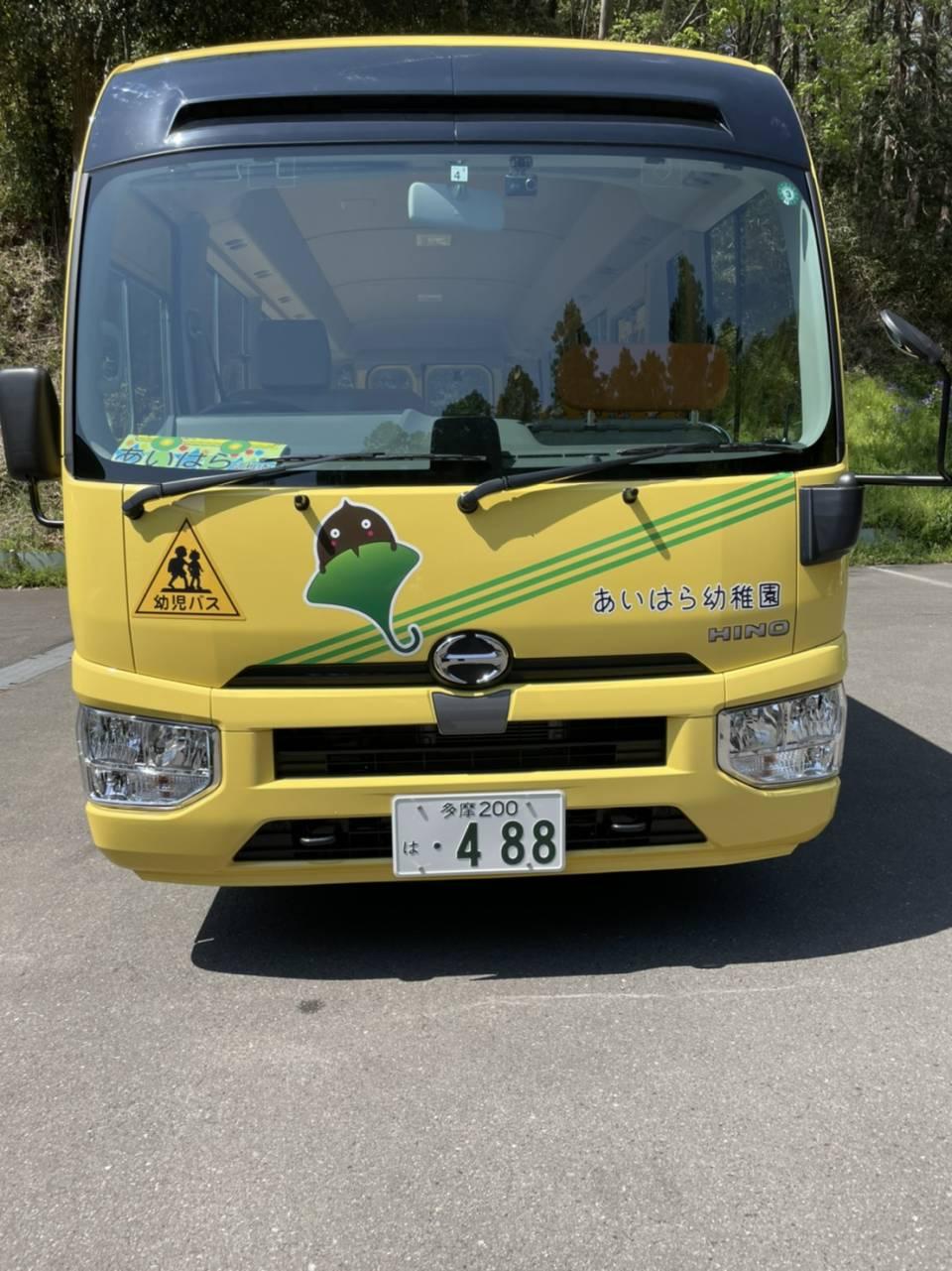 新しい園バス